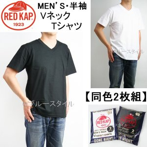 Tシャツ 半袖 同色2枚組 メンズ レディース 男 女 無地 白黒 Vネック RED CAP SV2PJ S〜XL petstore