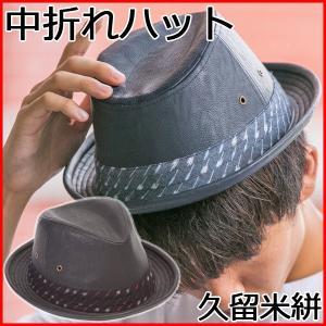 日本の伝統、久留米絣(くるめかすり)を使用した、CONNECTの中折れハット。 うまく素材をコンビ使...