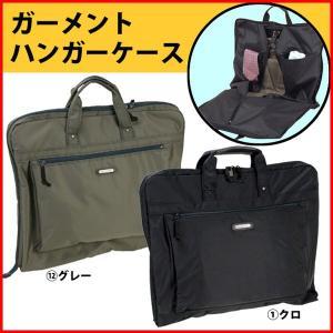 ガーメントバッグ スーツケース ハンガー2本付 メンズ レディース 男 女 13048|petstore