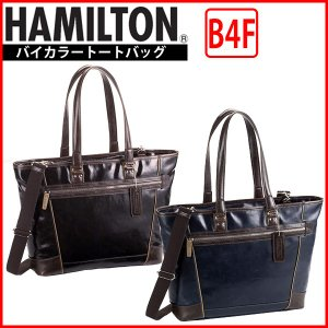 【全国送料無料】ビジネスバッグ ブリーフケース メンズ 男 B4F対応 HAMILTON 53405