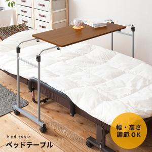 【商品名】 伸縮式ベッドテーブル(ブラウン/茶) サイドテーブル /キャスター付き/木目/高さ・幅調...