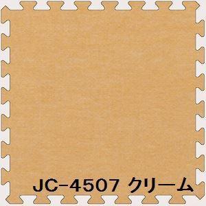流行 ジョイントカーペット JC-45 40枚セット 色 与え クリーム サイズ 厚10mm×タテ450mm×ヨコ450mm 〔... 枚 2250mm×3600mm 〔日本製〕 〔洗える〕 40枚セット寸法
