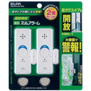 (業務用セット) ELPA 薄型ウインドウアラーム 開放検知 パールホワイト 2個入 ASA-M12...