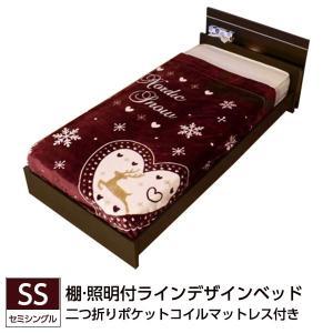 棚 照明付ラインデザインベッド セミシングル 二つ折りポケットコイルマットレス付 いつでも送料無料 情熱セール ダークブラウン〔代引不可〕