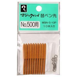 【商品名】 (まとめ) 寺西化学 油性マーカー マジックインキ No.500用替ペン先 MSIN-5...