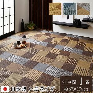 純国産 国産品 い草花ござカーペット 人気の製品 京刺子 ブラウン 江戸間1畳 87×174cm