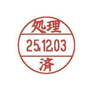 <title>業務用100セット シヤチハタ データーネームEX12号 XGL-12M-J26 処理済 半額</title>