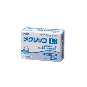 業務用100セット プラス メクリッコ 未使用品 KM-403 L 箱入 人気ブランド多数対象 ブルー