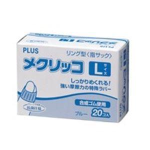<title>業務用20セット プラス 引出物 メクリッコ KM-403 L ブルー 箱入 5箱</title>
