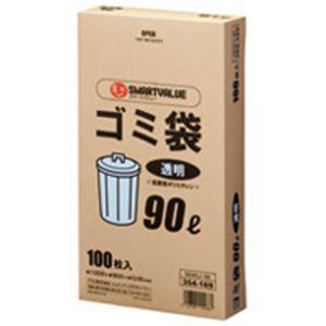 業務用10セット ジョインテックス ゴミ袋 LDD 年中無休 豪華な N044J-90 90L 100枚 透明