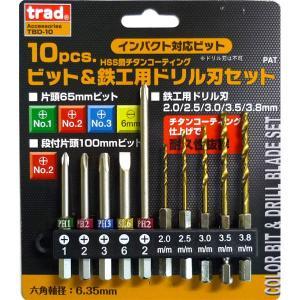 【商品名】 (業務用10セット) TRAD ドライバー&チタンドリル刃セット 【10本組×10セット...