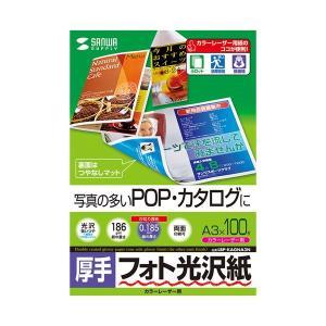 【商品名】 サンワサプライ カラーレーザー用フォト光沢紙・厚手 LBP-KAGNA3N 【ジャンル・...