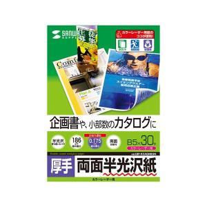 【商品名】 (まとめ)サンワサプライ カラーレーザー用半光沢紙・厚手 LBP-KCAGNB5N【×1...