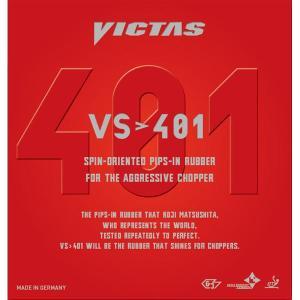 <title>豪華な ヤマト卓球 VICTAS ヴィクタス 裏ソフトラバー VS〕401 020271 レッド 2</title>