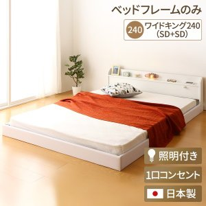 日本メーカー新品 日本製 連結ベッド 照明付き フロアベッド ワイドキングサイズ240cm SD+SD ベッドフレームのみ 白〔代引不可〕 トナリネ ホワイト Tonarine メーカー再生品