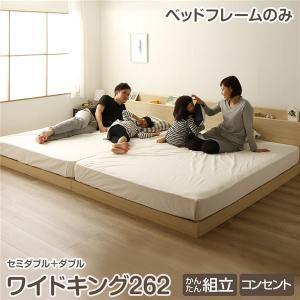 新色 宮付き 連結式 すのこベッド ワイドキング 幅262cm SD ナチュラル ファミリーベッド フレームのみ 送料込 D 1年保証
