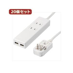 ※ラッピング ※ YAZAWA 20個セット HPM6AC2USB2WHX20 低価格 海外用マルチ変換タップ2個口USB2ポート