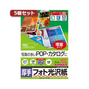 【商品名】 5個セットサンワサプライ カラーレーザー用フォト光沢紙・厚手 LBP-KAGNA4N-1...
