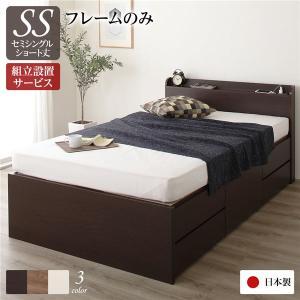 組立設置サービス 薄型宮付き 限定特価 頑丈ボックス収納 ベッド ショート丈 格安 価格でご提供いたします セミシングル 日本製 ダークブラウン フレームのみ 引き出し5杯〔代引不可〕
