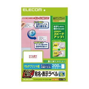 <title>まとめ エレコム キレイ貼り 宛名 公式ショップ 表示ラベルA4 10面 86.4×50.8mm ホワイト EDT-TMEX10 1冊 20シート 〔×5セット〕</title>