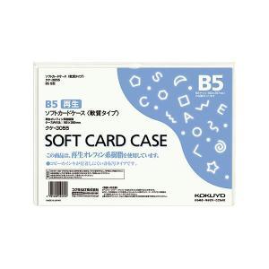 出群 まとめ コクヨ ソフトカードケース 軟質 1枚 セットアップ 〔×30セット〕 B5クケ-3055