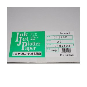 <title>桜井 カラー用コート紙IJ80A2カット 594×420mm CIJ10F 1冊 新生活 50枚</title>