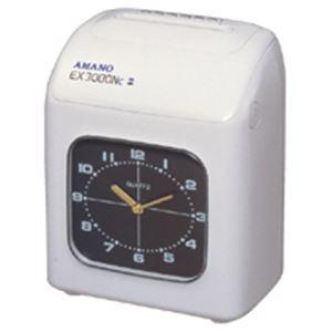 アマノ 電子タイムレコーダー モデル着用 注目アイテム ホワイトEX3000Nc-W 1台 内祝い