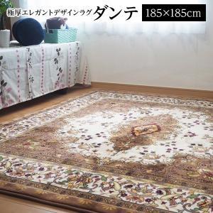 <title>極厚エレガント デザインラグ ラグ マット 絨毯 〔 約2畳 約185cm×185cm〕 ホットカーペット 床暖房対応 ダンテ 〔代引不可〕 大好評です</title>