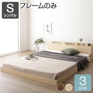 ベッド 低床 ロータイプ すのこ 木製 棚付き 宮付き コンセント付き シンプル モダン ナチュラル シングル ベッドフレームのみ|petstore