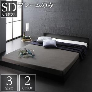 ベッド 低床 ロータイプ すのこ 木製 一枚板 フラット ヘッド シンプル モダン ブラック セミダ...