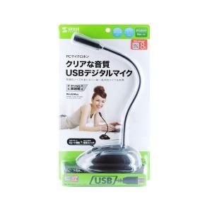 (まとめ) サンワサプライ USBマイクロホンMM-MCUSB25 1個 〔×5セット〕|petstore|02