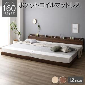 ベッド 低床 連結 ロータイプ すのこ 木製 LED照明付き 棚付き 宮付き ブラウン ポケットコイルマットレ... 上質 モダン コンセント付き シンプル クイーン 即日出荷 SS+SS