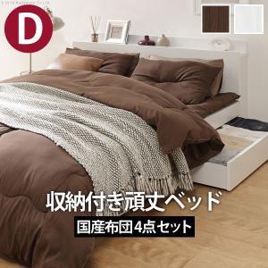 宮付き 2口コンセント付 ベッド ダブル 日本製 チョコレートブラウン i-3500601〔代引不可〕 引き出し 新着 洗える布団4点セット メーカー在庫限り品 ホワイト