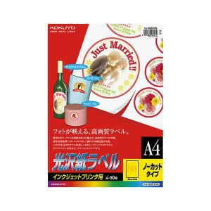 <title>代引き不可 コクヨ インクジェットプリンタ用光沢紙ラベル A4 ノーカット KJ-G2510 1冊 50シート</title>