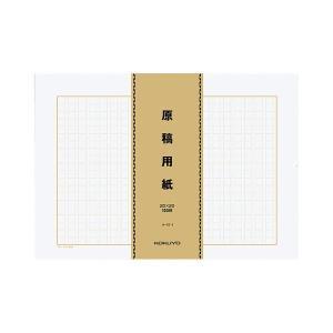 好評受付中 まとめ コクヨ 最安値 原稿用紙 バラ B4特判縦書き 20×20 〔×2セット〕 500枚 1パック ケ-10-1 茶罫 100枚束