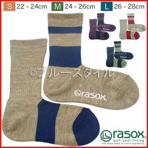 rasox ラソックス 靴下 メンズ レディース 男 女 DRミックス|petstore