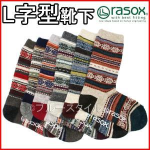 rasox ラソックス 靴下 メンズ レディース 男 女 ジャカードウール・クルー|petstore