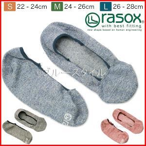 rasox ラソックス 靴下 メンズ レディース 男 女 メランジ・カバー|petstore