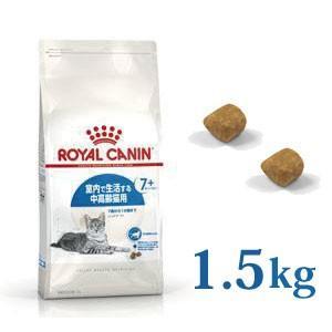 ロイヤルカナン インドア7+(1.5kg)室内で生活する中高齢猫用/Royal Canin