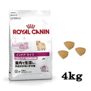 ロイヤルカナン インドアライフジュニア(4kg)室内犬/小型犬/子犬用/Royal Canin
