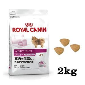 ロイヤルカナン インドアライフアダルト(2kg)室内犬/小型犬/成犬用/Royal Canin
