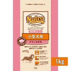 ナチュラルチョイス 小型犬用 成犬用 チキン&玄米(1kg)