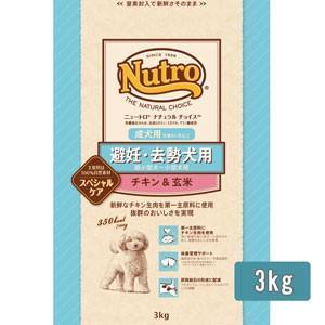 ナチュラルチョイス 避妊・去勢犬用 超小型犬〜小型犬用 成犬用 チキン&玄米(3kg)
