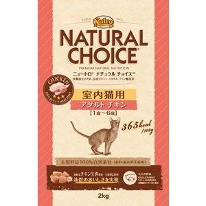 ニュートロ ナチュラルチョイス キャット 室内猫用アダルト チキン(2kg)