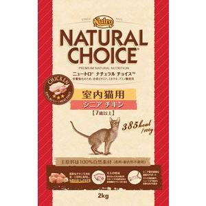 ニュートロ ナチュラルチョイス キャット 室内猫用シニア チキン(2kg)