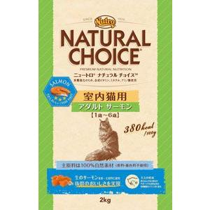 ニュートロ ナチュラルチョイス キャット 室内猫用アダルト サーモン(2kg)