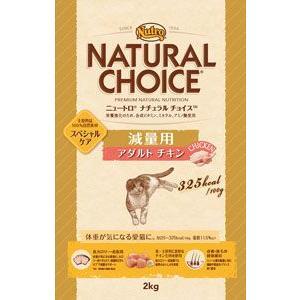 ニュートロ ナチュラルチョイス キャット 減量用アダルト チキン(2kg)