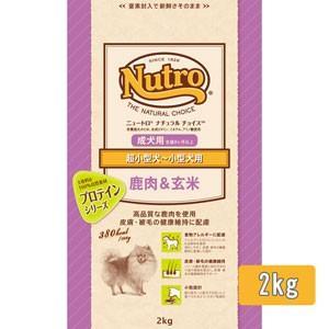 ナチュラルチョイス 超小型犬〜小型犬用 成犬用 鹿肉&玄米(2kg)