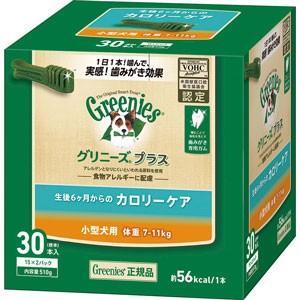 グリニーズプラス カロリーケア 小型犬用7kg〜11kg(30本入)正規品/Greenies PLUS