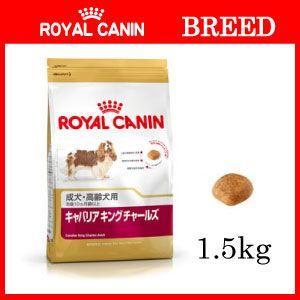 ロイヤルカナン キャバリアキングチャールズ 成犬/高齢犬用(1.5kg)